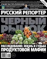 - Русский Репортер №46/2013