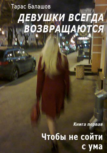 Чтобы не сойти с ума ( Тарас Балашов  )