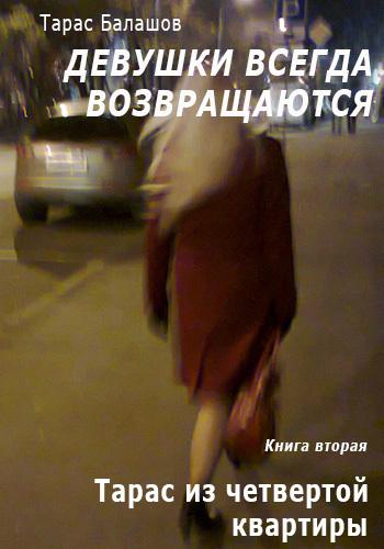 Тарас из четвертой квартиры ( Тарас Балашов  )