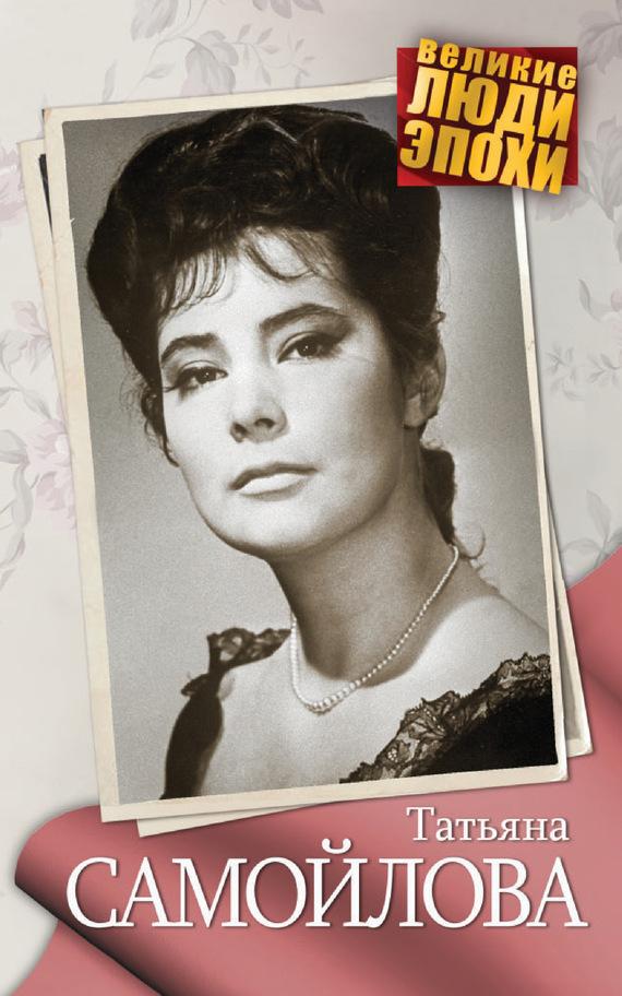 Обложка книги Татьяна Самойлова, автор Ярошевская, Анна
