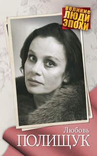 Ярошевская, Анна  - Любовь Полищук