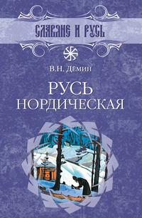 Валерий Демин - Русь нордическая