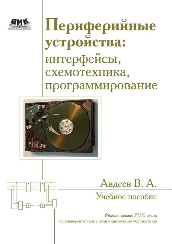 В. А. Авдеев Периферийные устройства: интерфейсы, схемотехника, программирование пломбирующие устройства и устройства индикации вмешательства