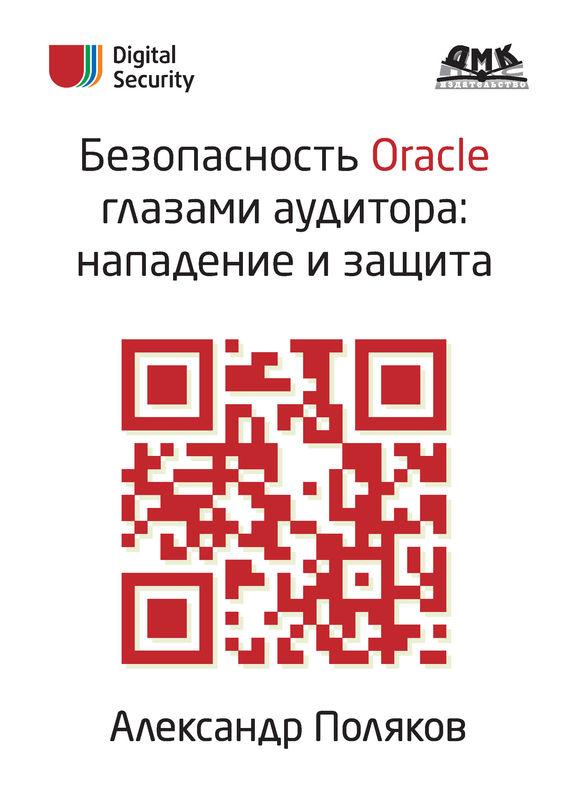 Безопасность Oracle глазами аудитора: нападение и защита ( А. М. Поляков  )