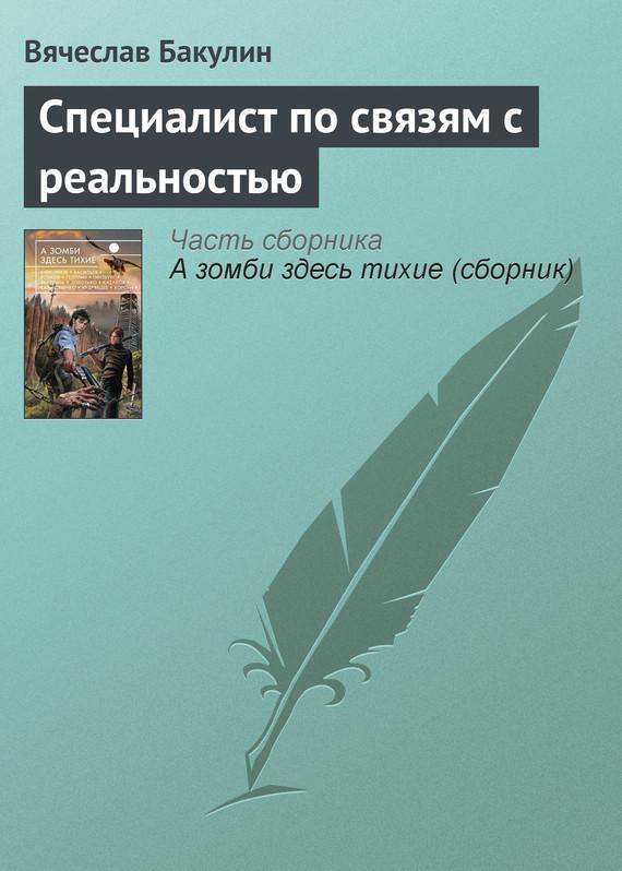 Вячеслав Бакулин бесплатно