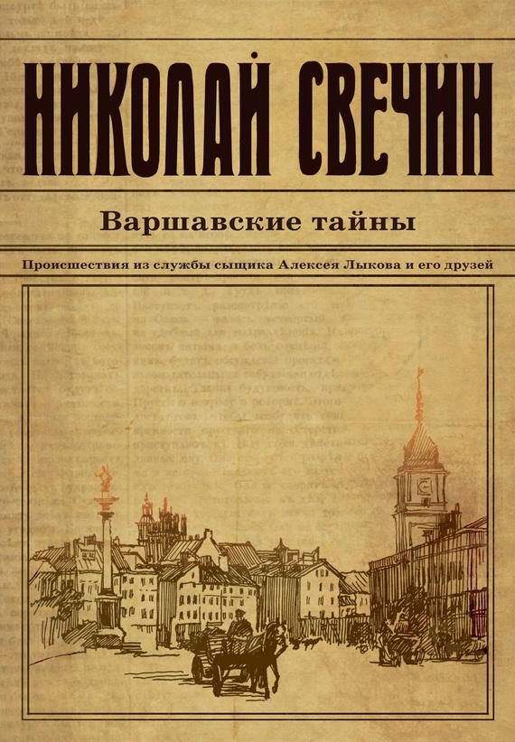 Николай Свечин Варшавские тайны николай свечин ночные всадники сборник