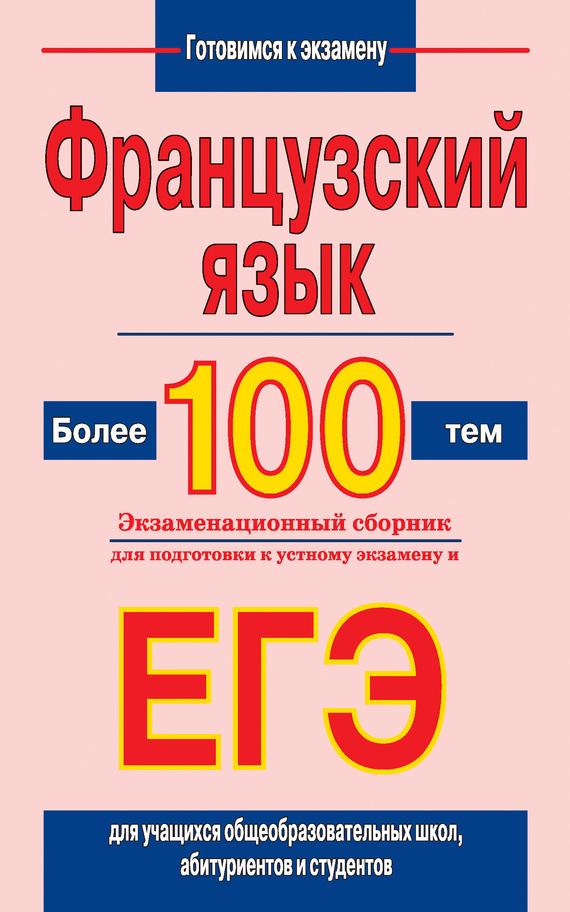 Французский язык. Более 100 тем. Экзаменационный сборник для подготовки к устному экзамену и ЕГЭ ( Е. В. Агеева  )