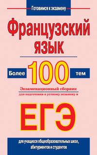 Агеева, Евгения  - Французский язык. Более 100 тем. Экзаменационный сборник для подготовки к устному экзамену и ЕГЭ