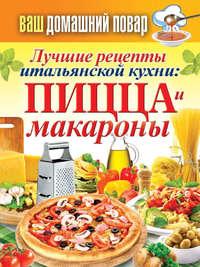 - Лучшие рецепты итальянской кухни: пицца и макароны