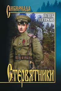 Олег Петров - Стервятники