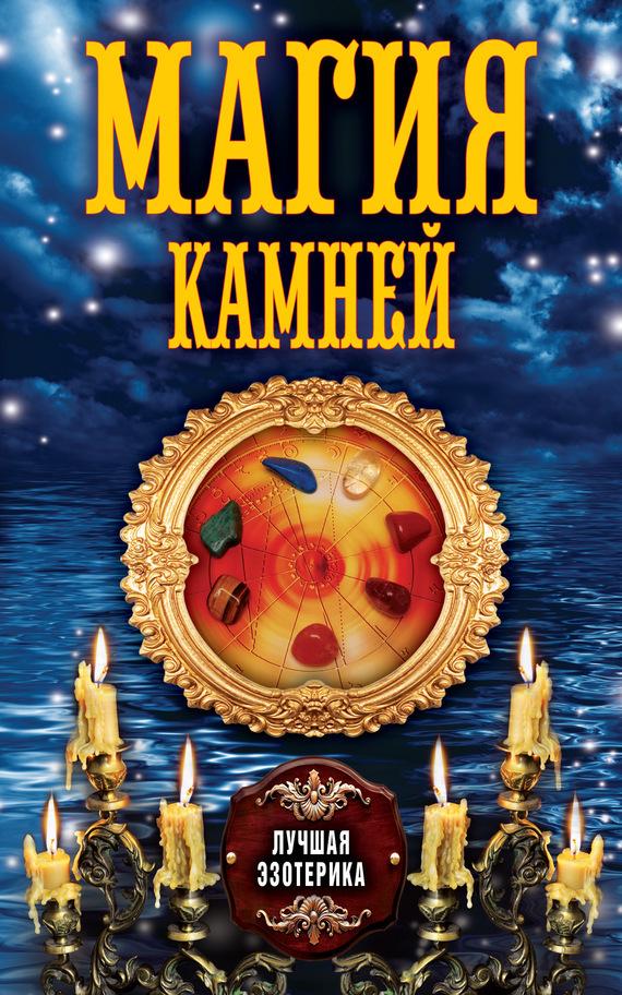 Отсутствует Магия камней славянские обереги амулеты москва