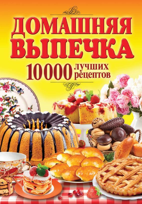 Отсутствует Домашняя выпечка. 10 000 лучших рецептов ужегов г народная медицина 10 000 рецептов от 500 заболеваний