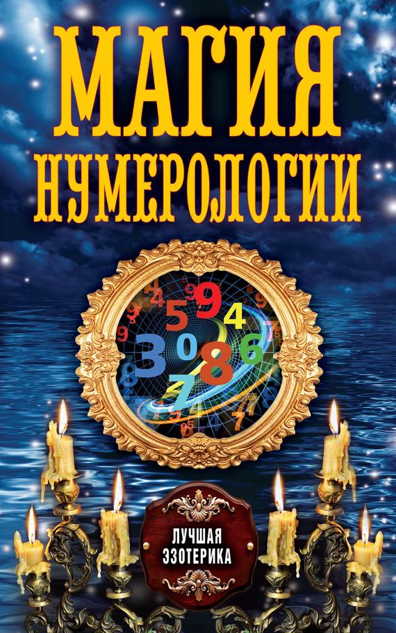 Отсутствует Магия нумерологии