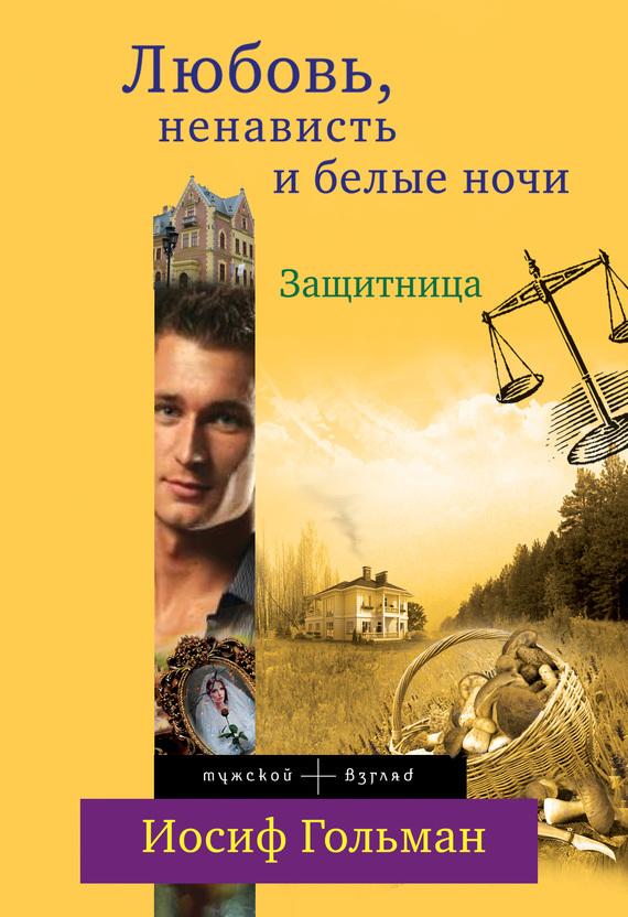 Обложка книги Защитница. Любовь, ненависть и белые ночи, автор Гольман, Иосиф
