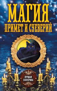 - Магия примет и суеверий