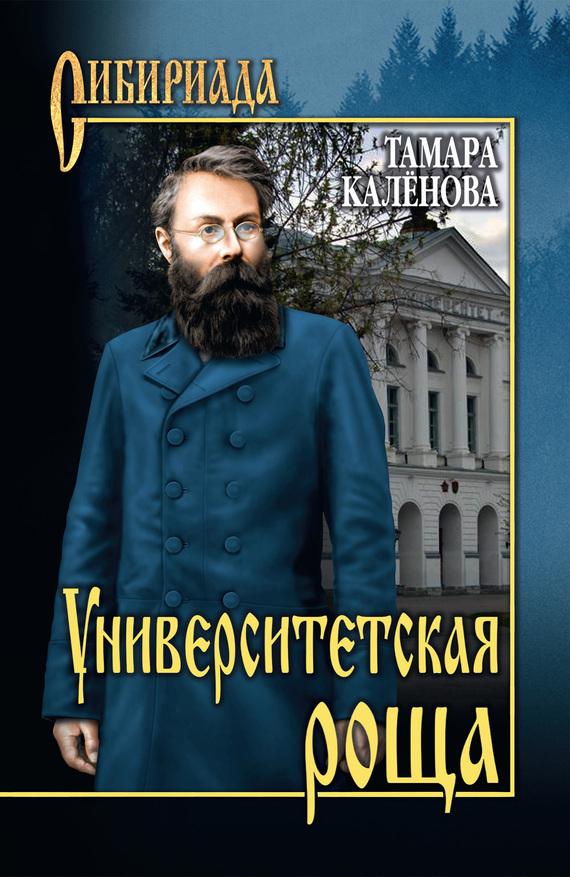 Университетская роща ( Тамара Каленова  )