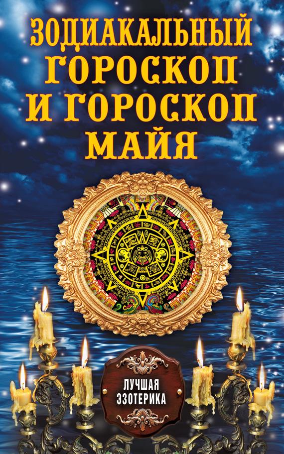Отсутствует Зодиакальный гороскоп и гороскоп майя davis sarah sirett dawn my first learning library box my first world abc numbers hb