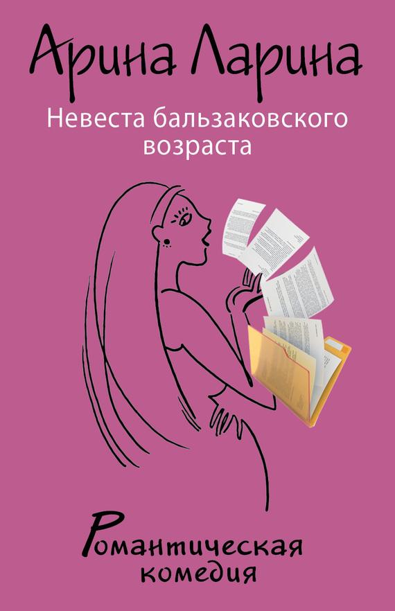 Арина Ларина Невеста бальзаковского возраста