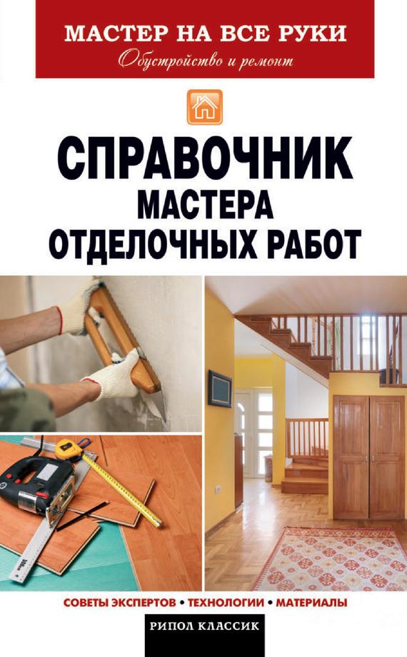 Справочник мастера отделочных работ