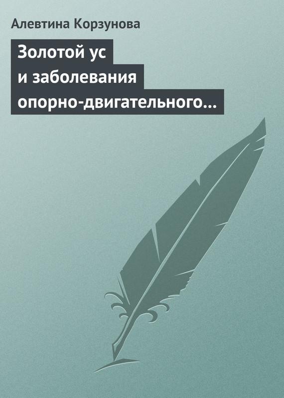 Алевтина Корзунова Золотой ус и заболевания опорно-двигательного аппарата