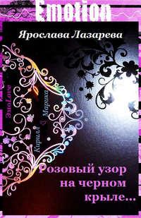 Лазарева, Ярослава  - Розовый узор на черном крыле…