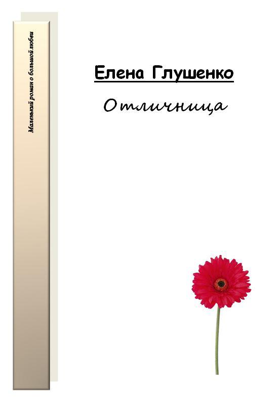 Елена Глушенко бесплатно