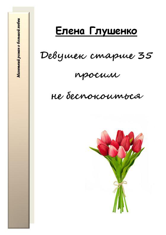 читать книгу Елена Глушенко электронной скачивание