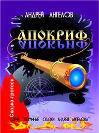 Ангелов, Андрей  - Апокриф