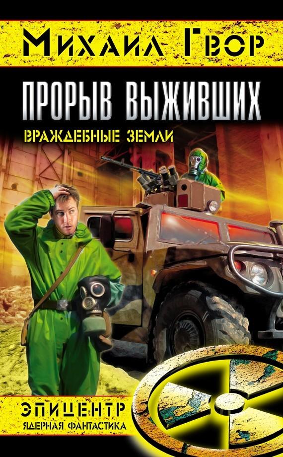 Михаил Гвор бесплатно