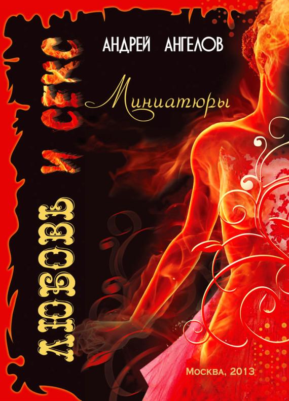 Андрей Ангелов Любовь и секс. Миниатюры андрей бычков гулливер и его любовь