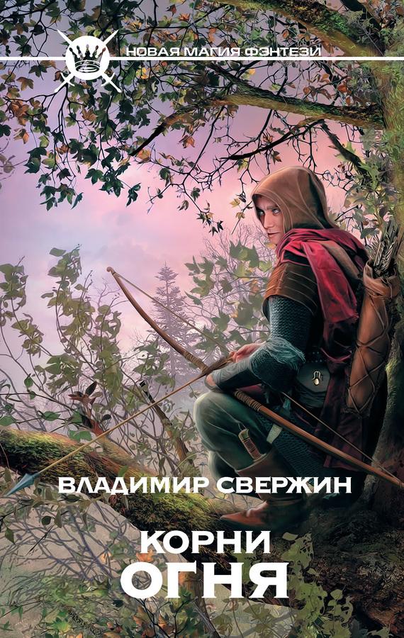 яркий рассказ в книге Владимир Свержин