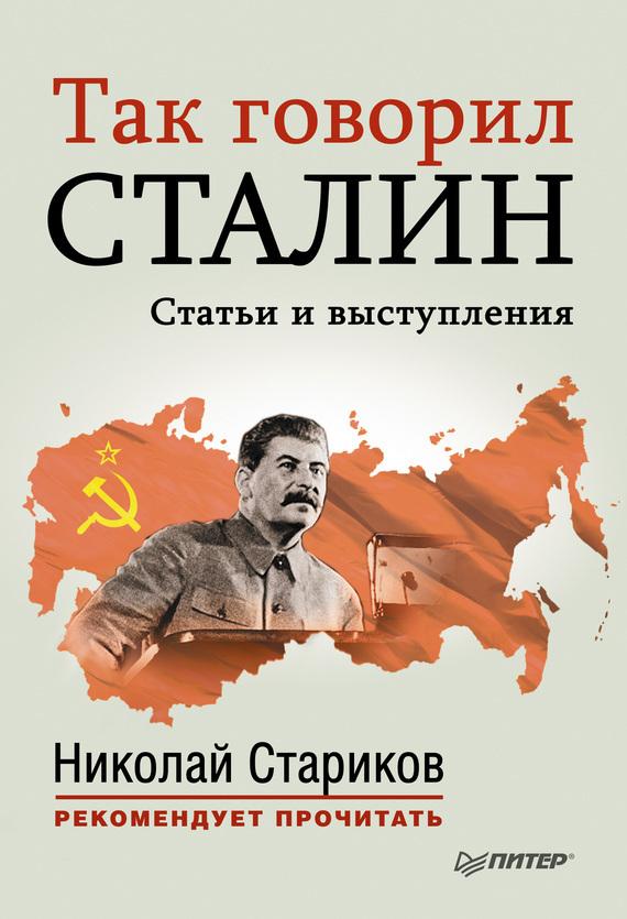 Отсутствует Так говорил Сталин