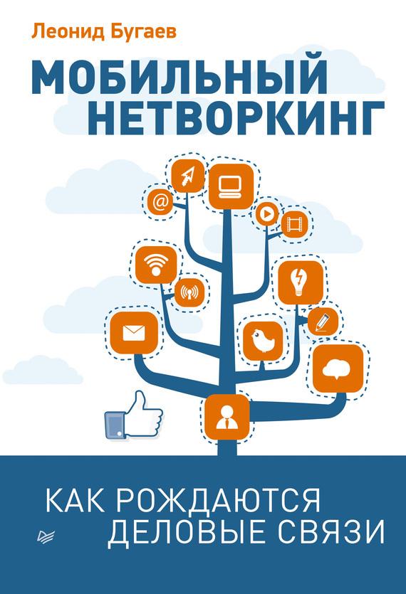 Источник: Бугаев Л.В.. Мобильный нетворкинг. Как рождаются деловые связи