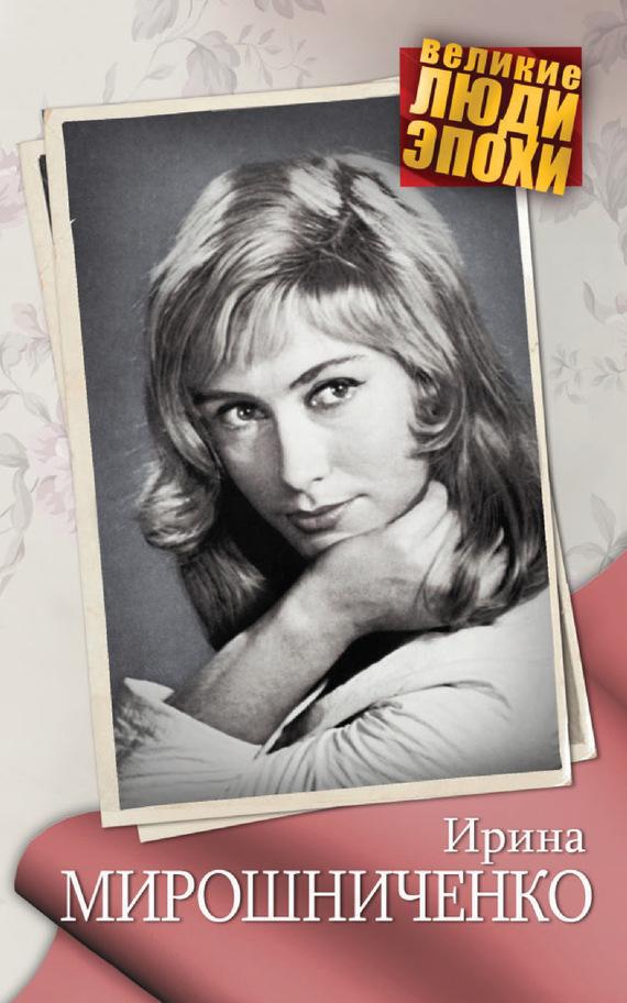 Анна Ярошевская Ирина Мирошниченко