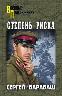 Барабаш, Сергей  - Степень риска (сборник)