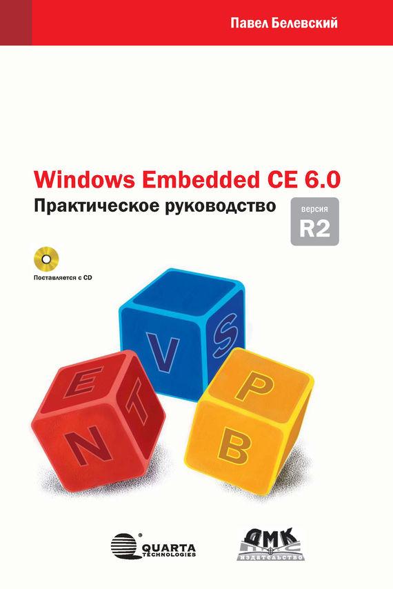 П. В. Белевский Windows Embedded CE 6.0 R2. Практическое руководство