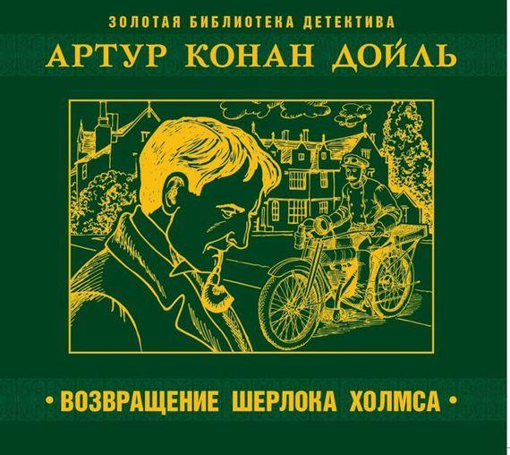 Артур Конан Дойл Возвращение Шерлока Холмса джун томсон метод шерлока холмса сборник