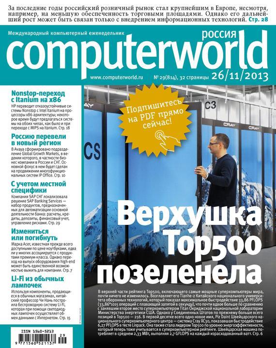 Журнал Computerworld Россия №29/2013