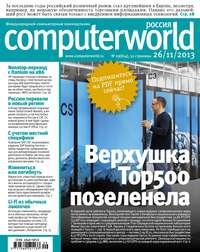 системы, Открытые  - Журнал Computerworld Россия &#847029/2013