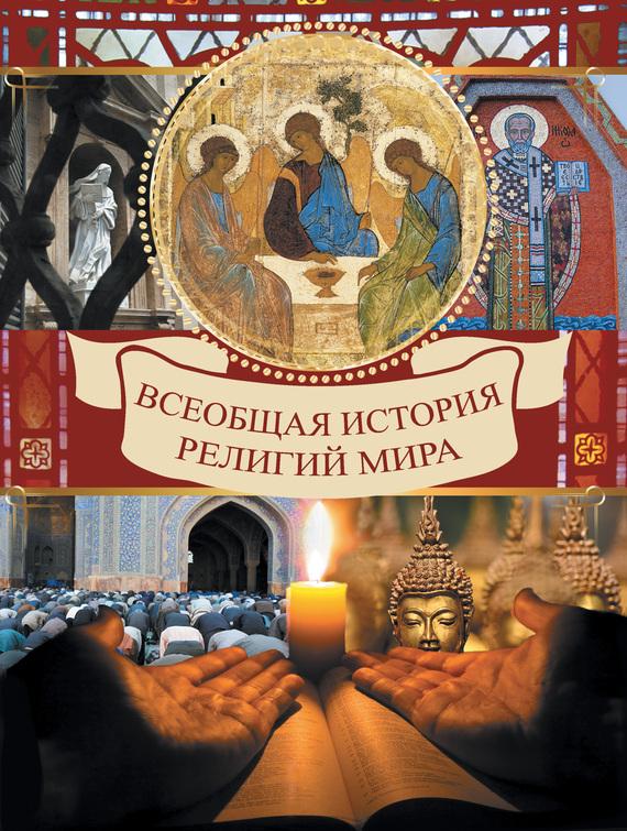 В. Д. Карамазов Всеобщая история религий мира история религий мира