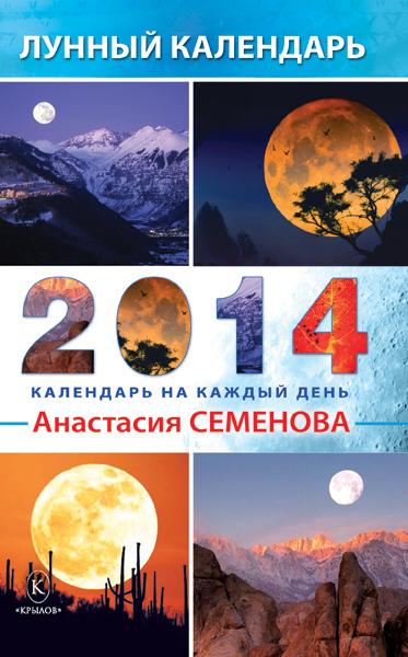 Анастасия Семенова Лунный календарь на 2014 год на какую луна лучше сотовый в январе 2014