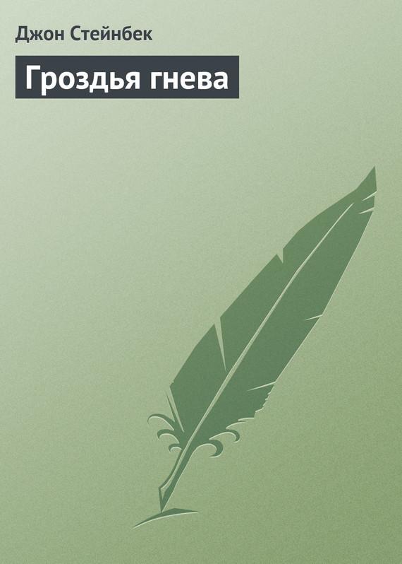 Обложка книги Гроздья гнева, автор Стейнбек, Джон