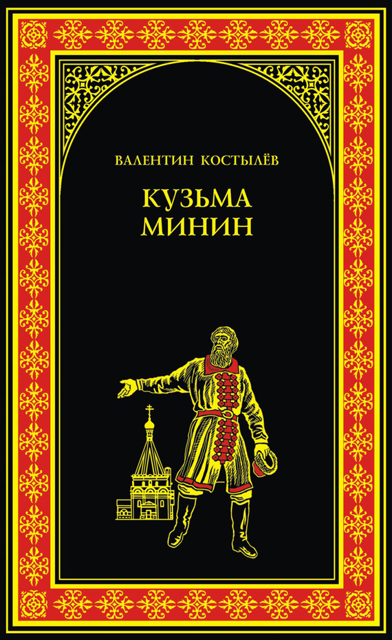 Валентин Костылев Кузьма Минин цены онлайн