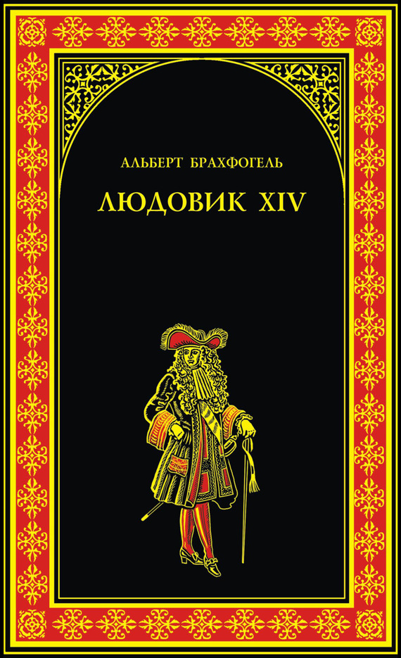 Людовик XIV, или Комедия жизни ( Альберт-Эмиль Брахфогель  )