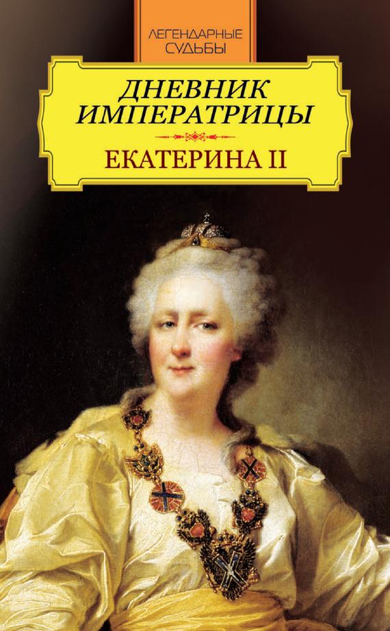 Отсутствует Дневник императрицы. Екатерина II екатерина ii императрица мой золотой век