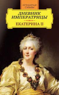 Отсутствует - Дневник императрицы. Екатерина II
