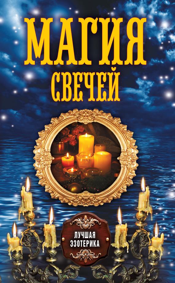 Отсутствует Магия свечей