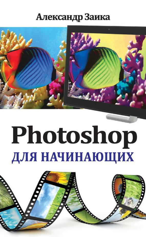 Александр Заика Photoshop для начинающих