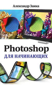 Заика, Александр  - Photoshop для начинающих