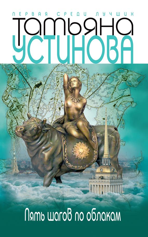 Обложка книги Пять шагов по облакам, автор Устинова, Татьяна